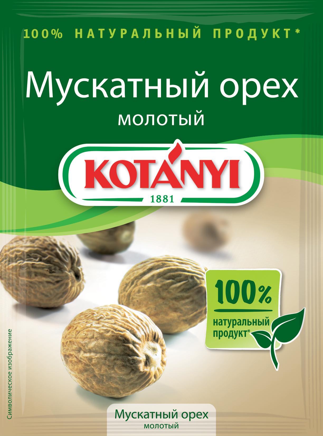 KOTANYI Орех мускатный молотый 18г пакет Kotanyi