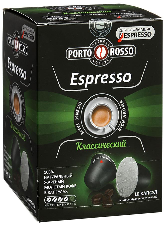 Порто Россо Кофе капсула Espresso классический 10 шт Porto Rosso
