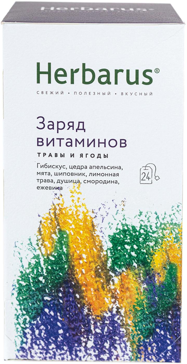 Herbarus Чайный напиток Herbarus Заряд витаминов 43,2г herbarus чайный напиток herbarus спокойствие баланс 35г