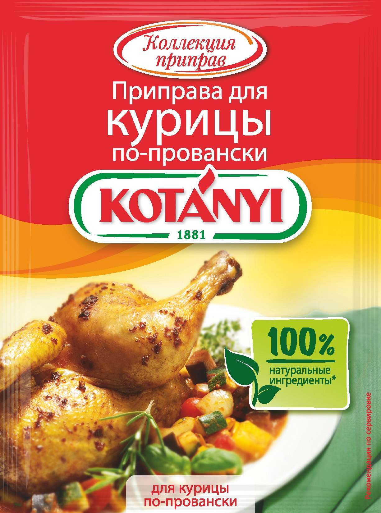 KOTANYI Приправа по-провански для курицы Kotanyi недорого