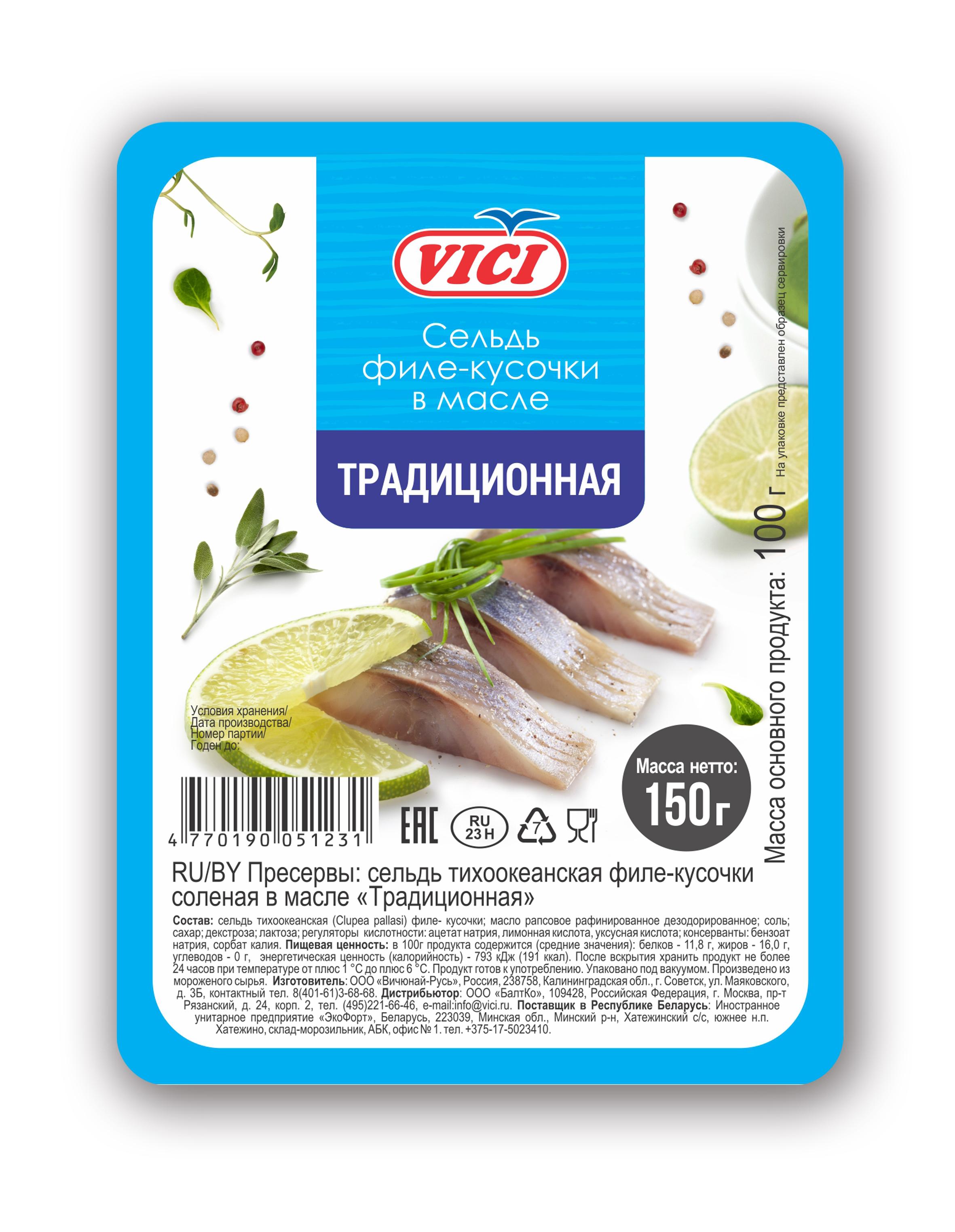 Филе-кусочки сельди в масле Традиционная VICI