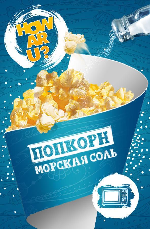 Хоу Ар Ю Попкорн для микроволновой печи морская соль How ar u закуски из микроволновой печи