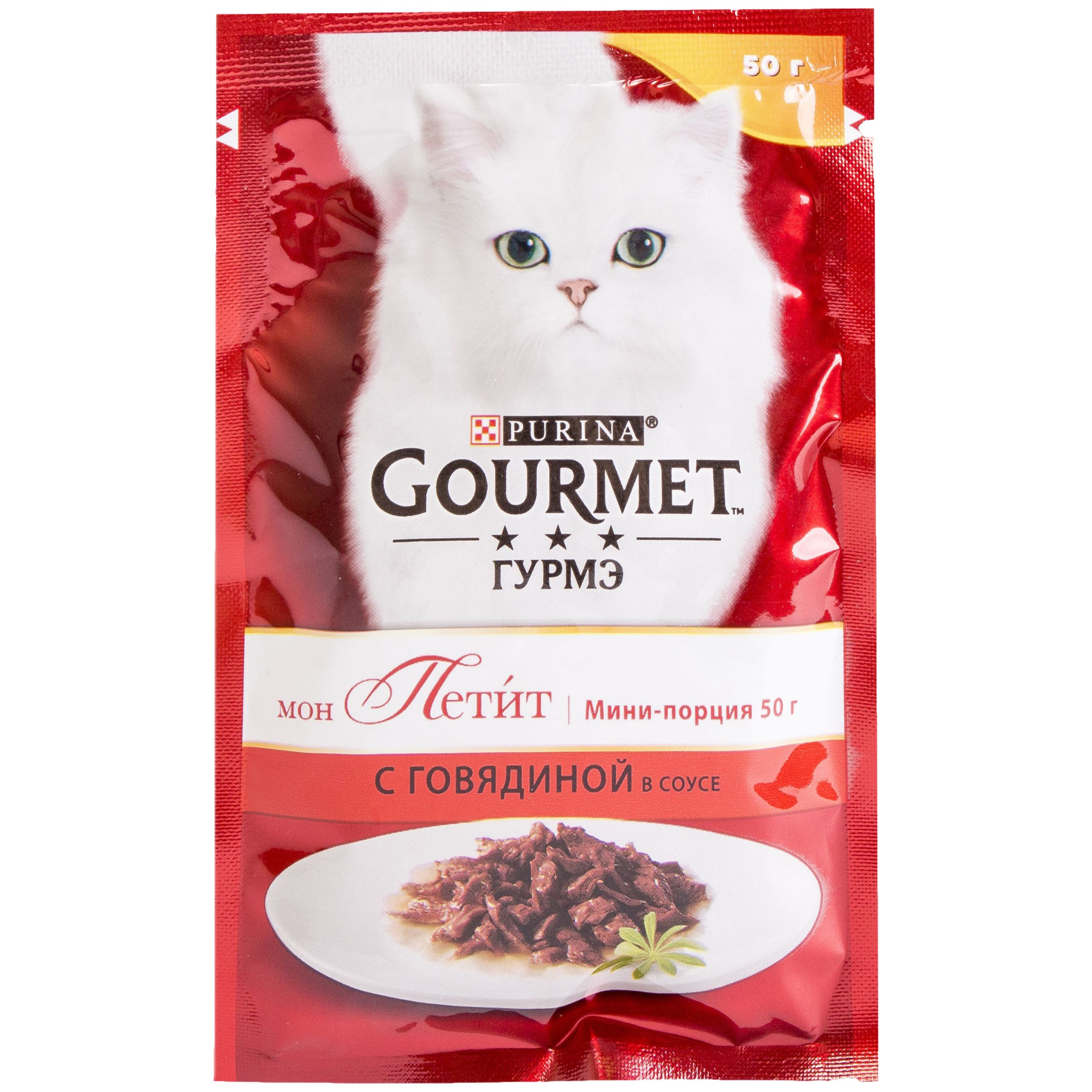 Фото - Gourmet Корм для кошек говядина пауч Gourmet Mon Petit antonio sotos gourmet перец паприка красный молотый сладкий antonio sotos gourmet