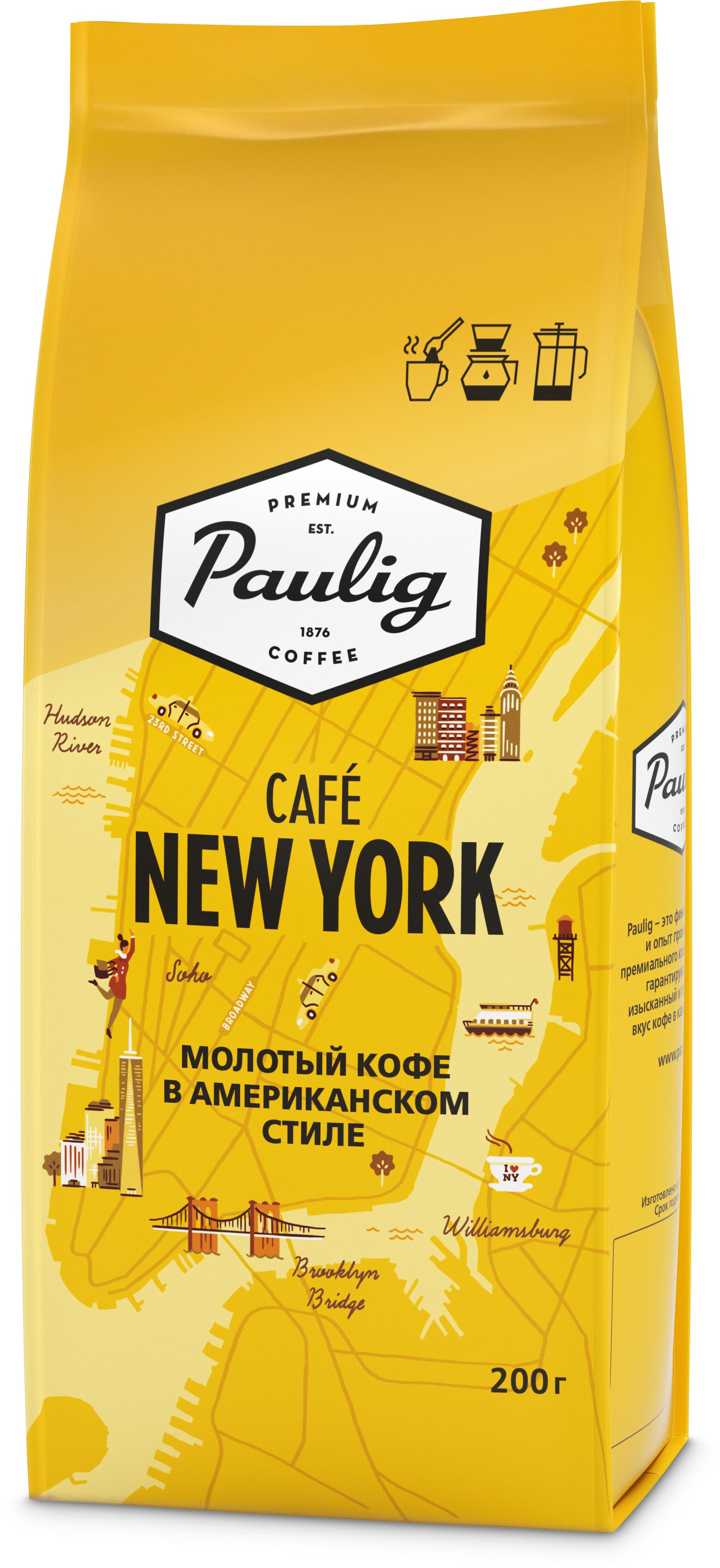 БЕЗ БРЭНДА Кофе молотый Cafe New York Paulig кофе paulig кофе classic молотый для турки 200 г