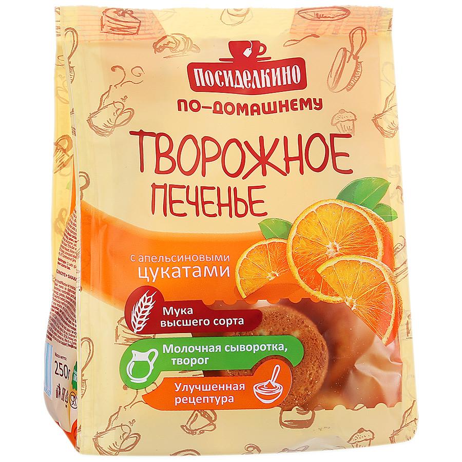 Печенье сдобное творожное с апельсиновыми цукатами Посиделкино