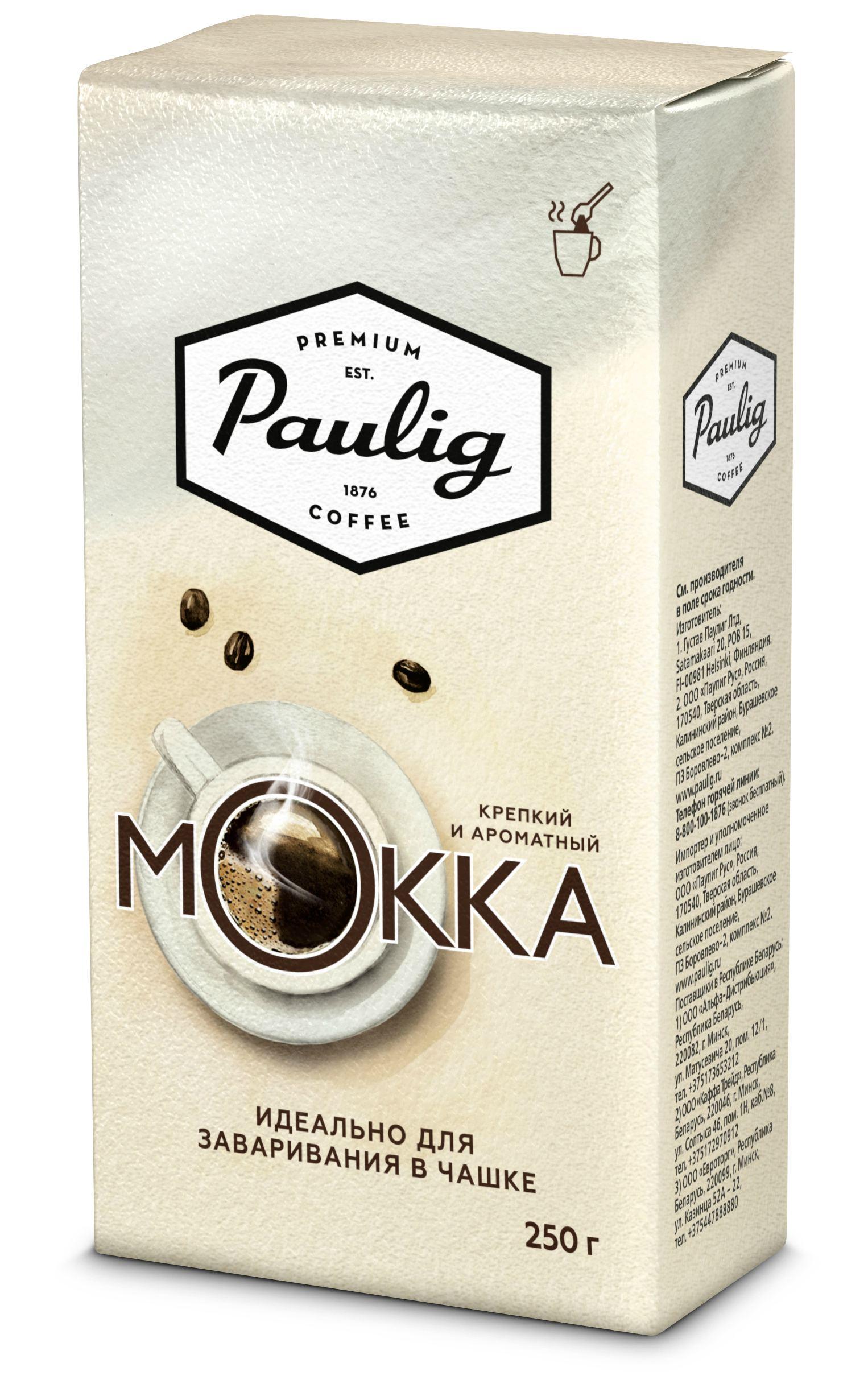 Паулиг Кофе Мокка молотый для заваривания в чашке PAULIG кофе paulig кофе classic молотый для турки 200 г