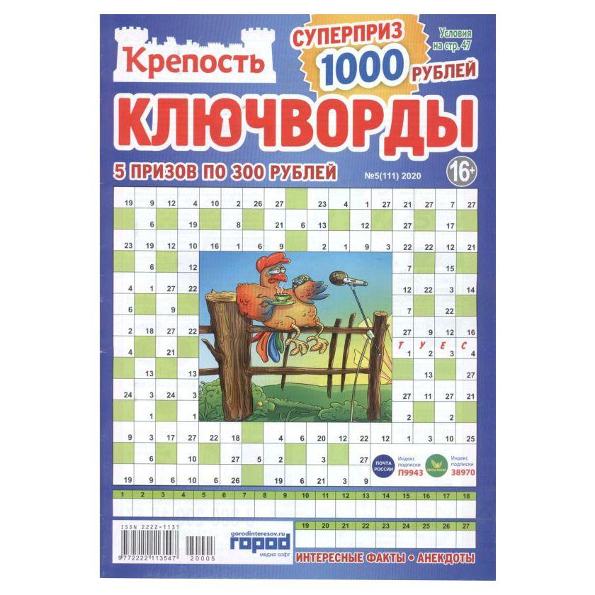 Журнал Журнал Крепость Ключворды