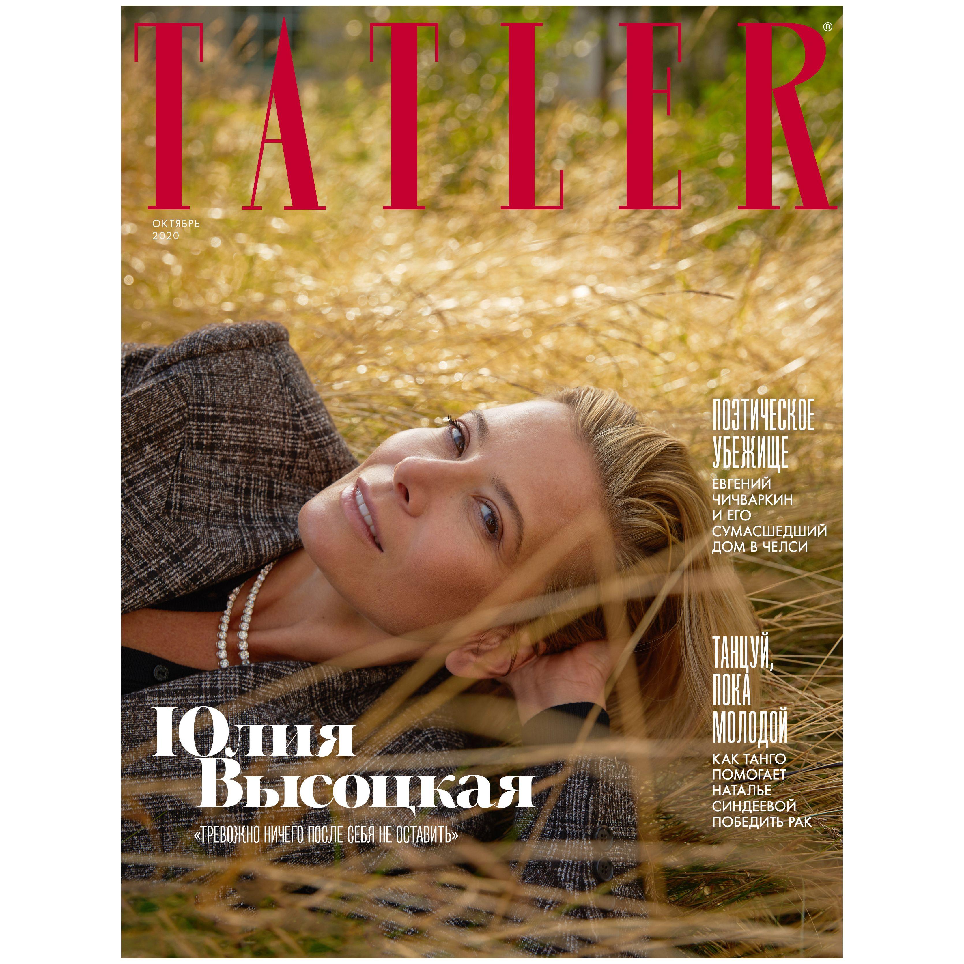 Журнал Журнал TATLER редакция журнала tatler tatler 01 2019