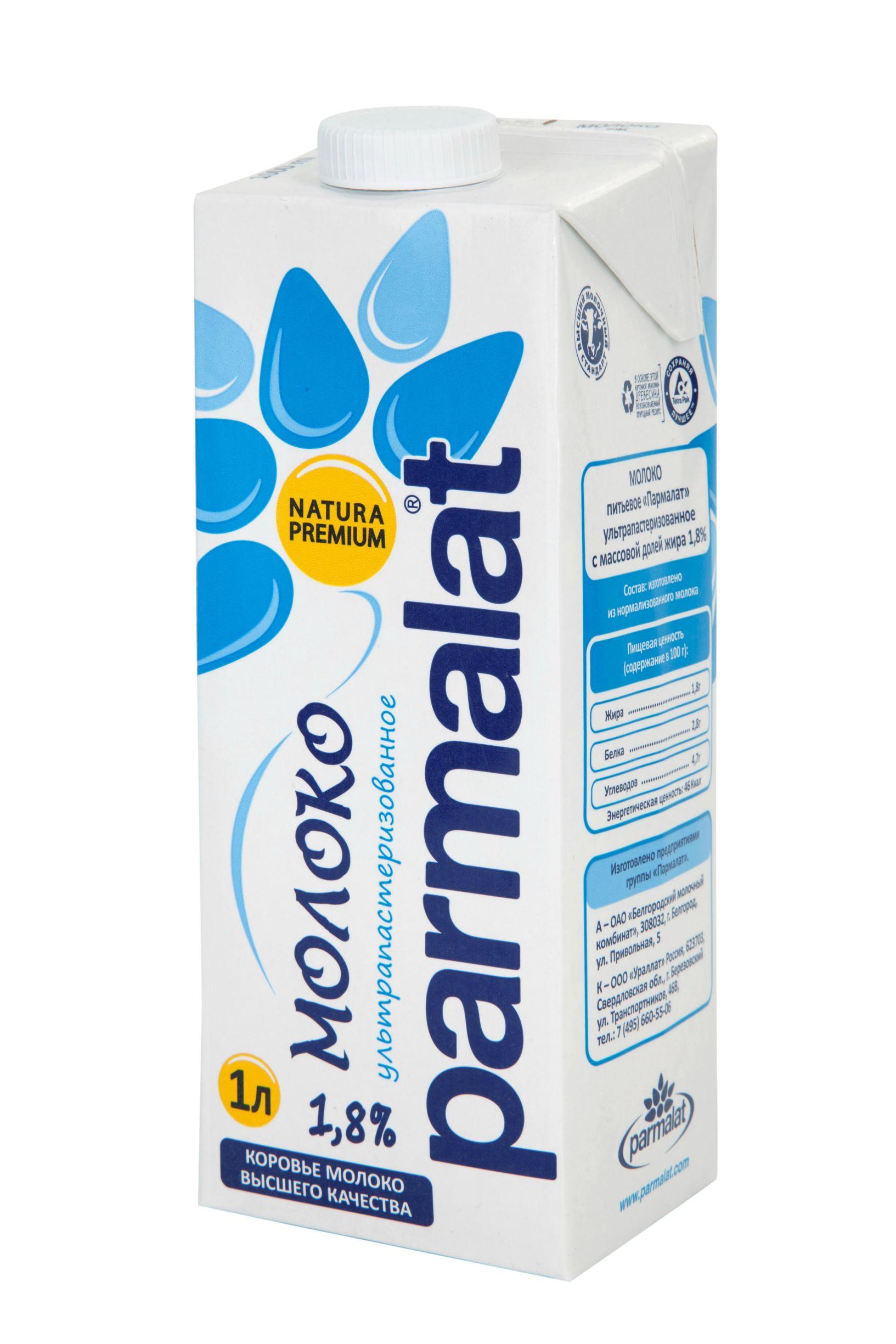 Фото - БЕЗ БРЭНДА БЗМЖ Молоко ультрапастеризованное 1.8% Parmalat 1 л. молоко элакто ультрапастеризованное 3 2% 1 л