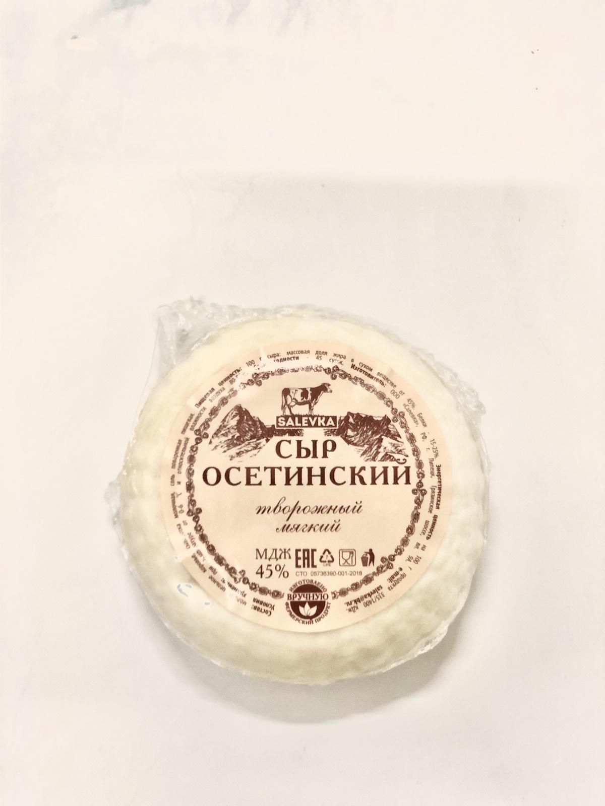 Сыр творожный мягкий Осетинский 45% ООО Салевка