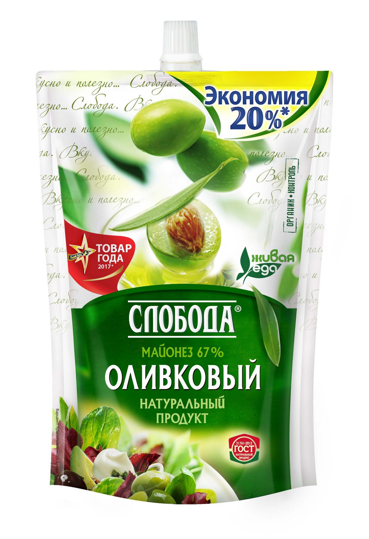 Фото - Слобода Майонез Оливковый 67% Слобода 0.75 кг. юрий слобода атлантида