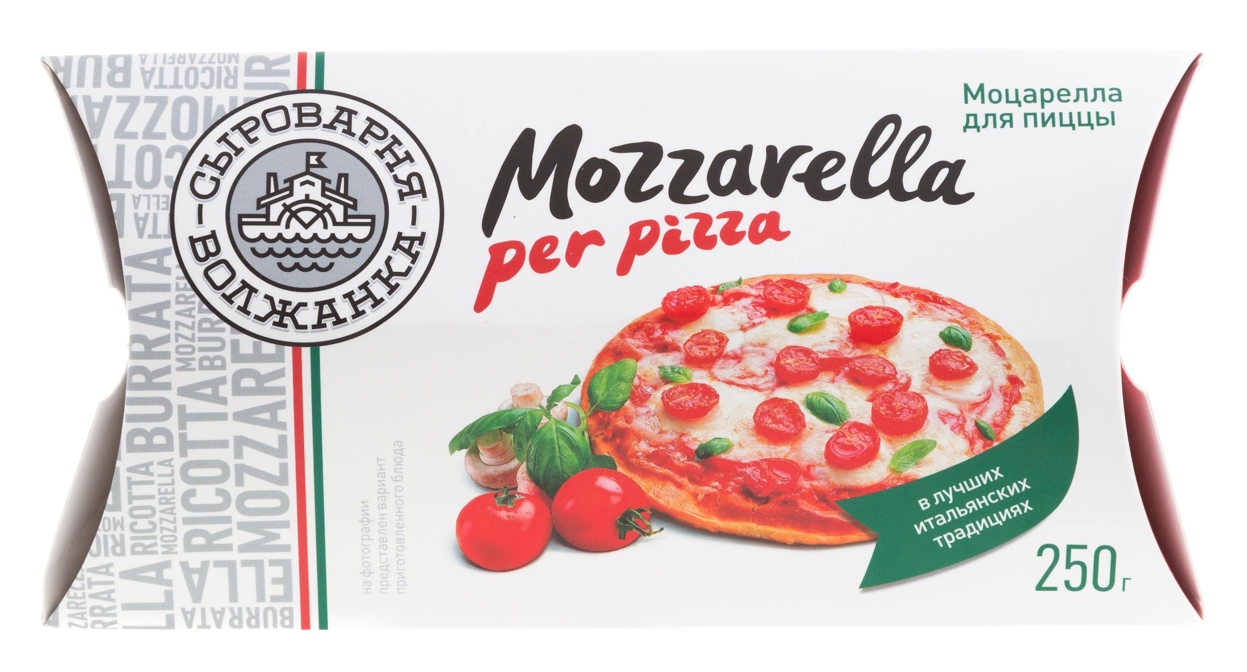 БЗМЖ Сыр мягкий моцарелла для пиццы Сыроварня Волжанка