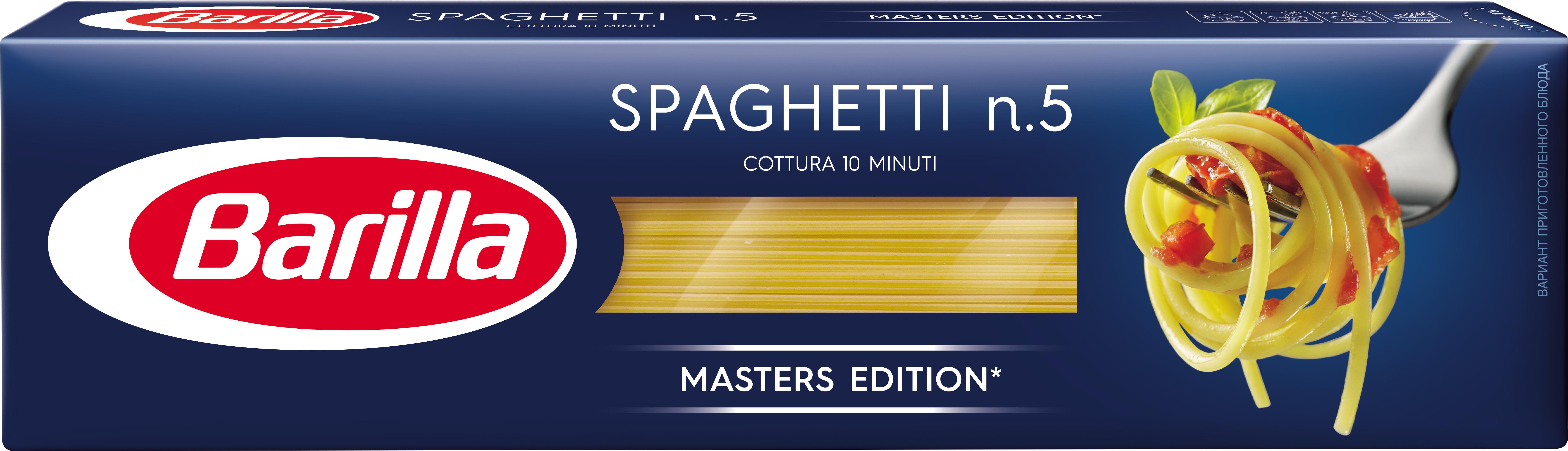 Макароны Спагетти Barilla