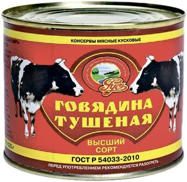 Фото - Русь Говядина тушеная ГОСТ Русь говядина тушеная 525г hd гост ж б суперцена