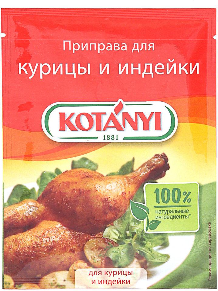 KOTANYI Приправа для курицы и индейки Kotanyi недорого