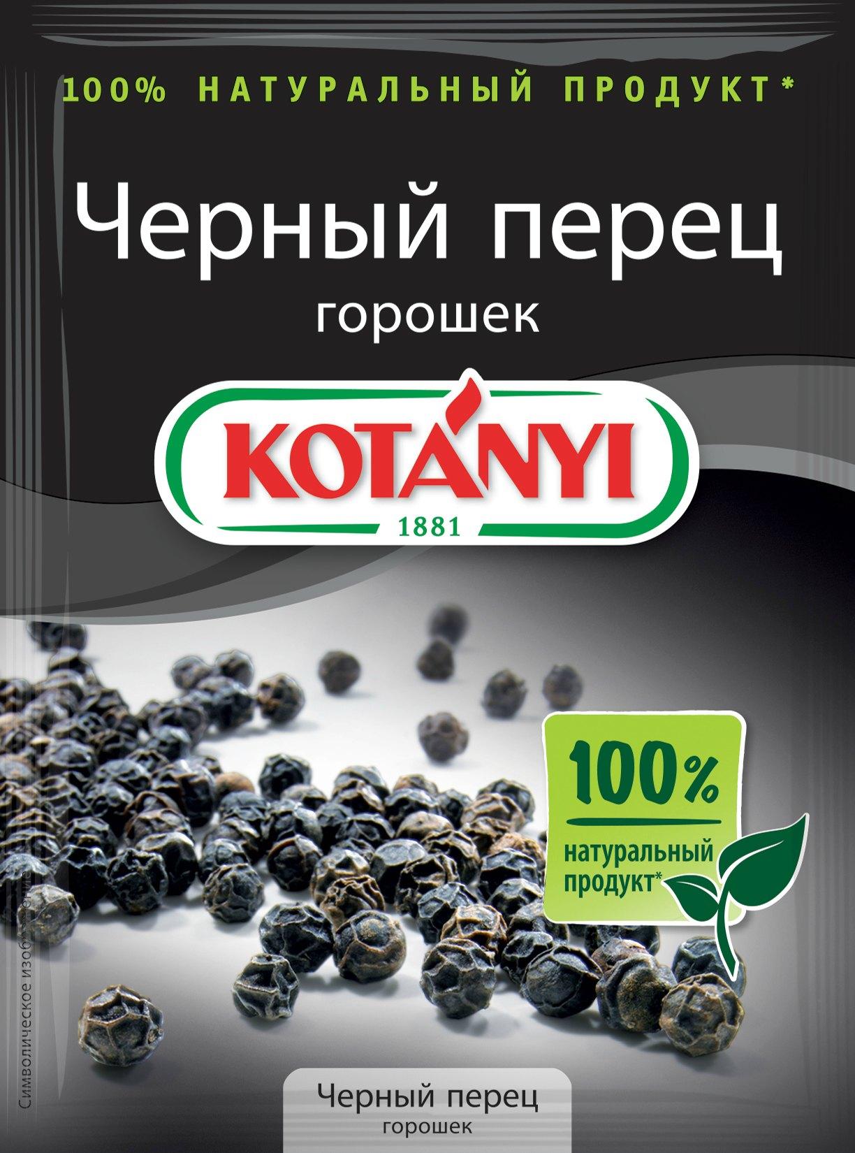 KOTANYI Перец черный горошек Kotanyi перец черный горошек kotanyi 36 г