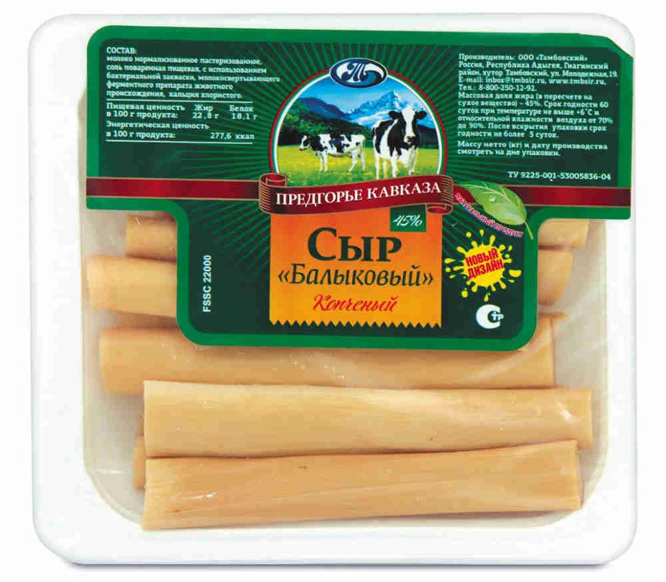 Предгорье кавказа Сыр Балыковый копченый 45% Предгорье кавказа