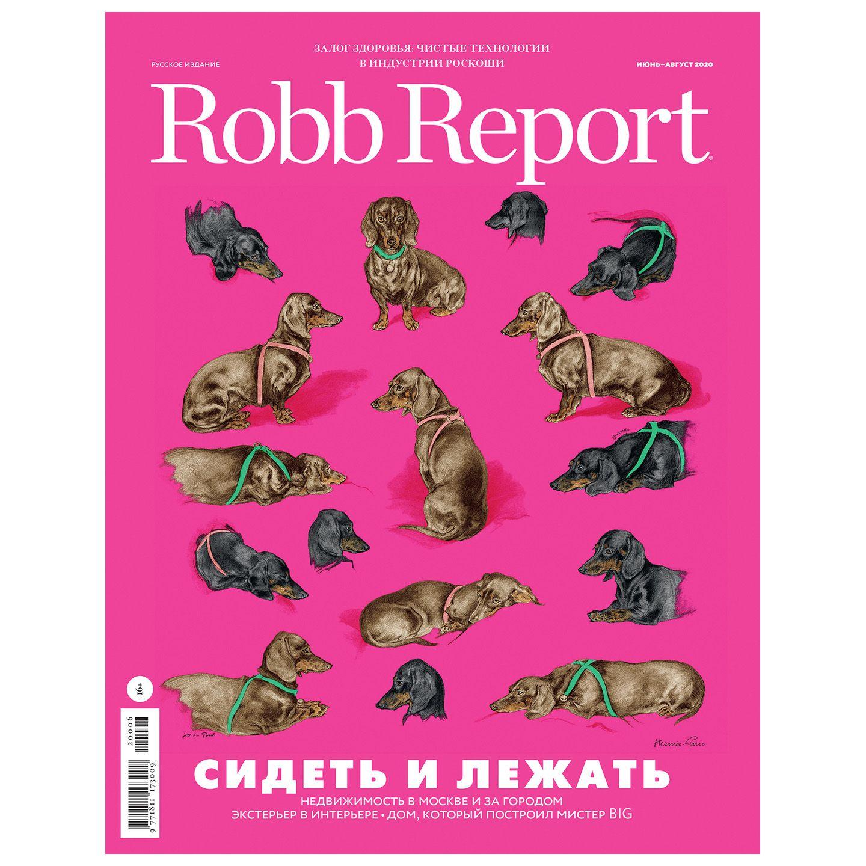БЕЗ БРЭНДА Журнал Robb Report Бурда