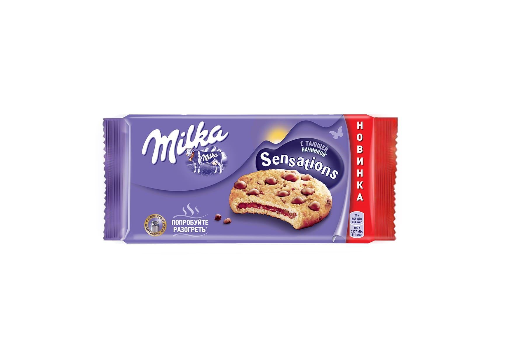 Печенье с начинкой и кусочками молочного шоколада КР Milka Sensations