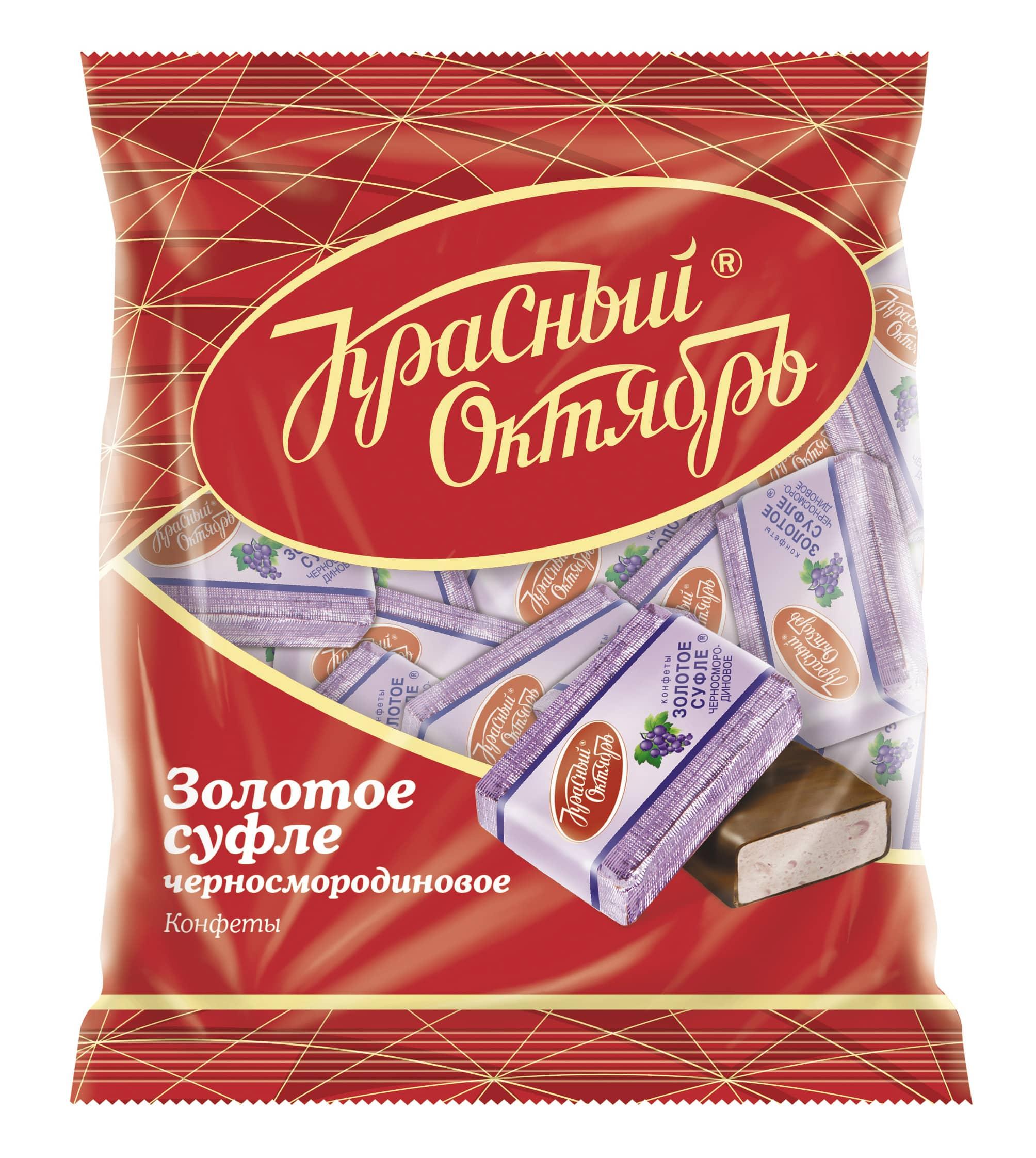 Красный Октябрь Конфеты Золотое суфле черносмородиновое Красный Октябрь