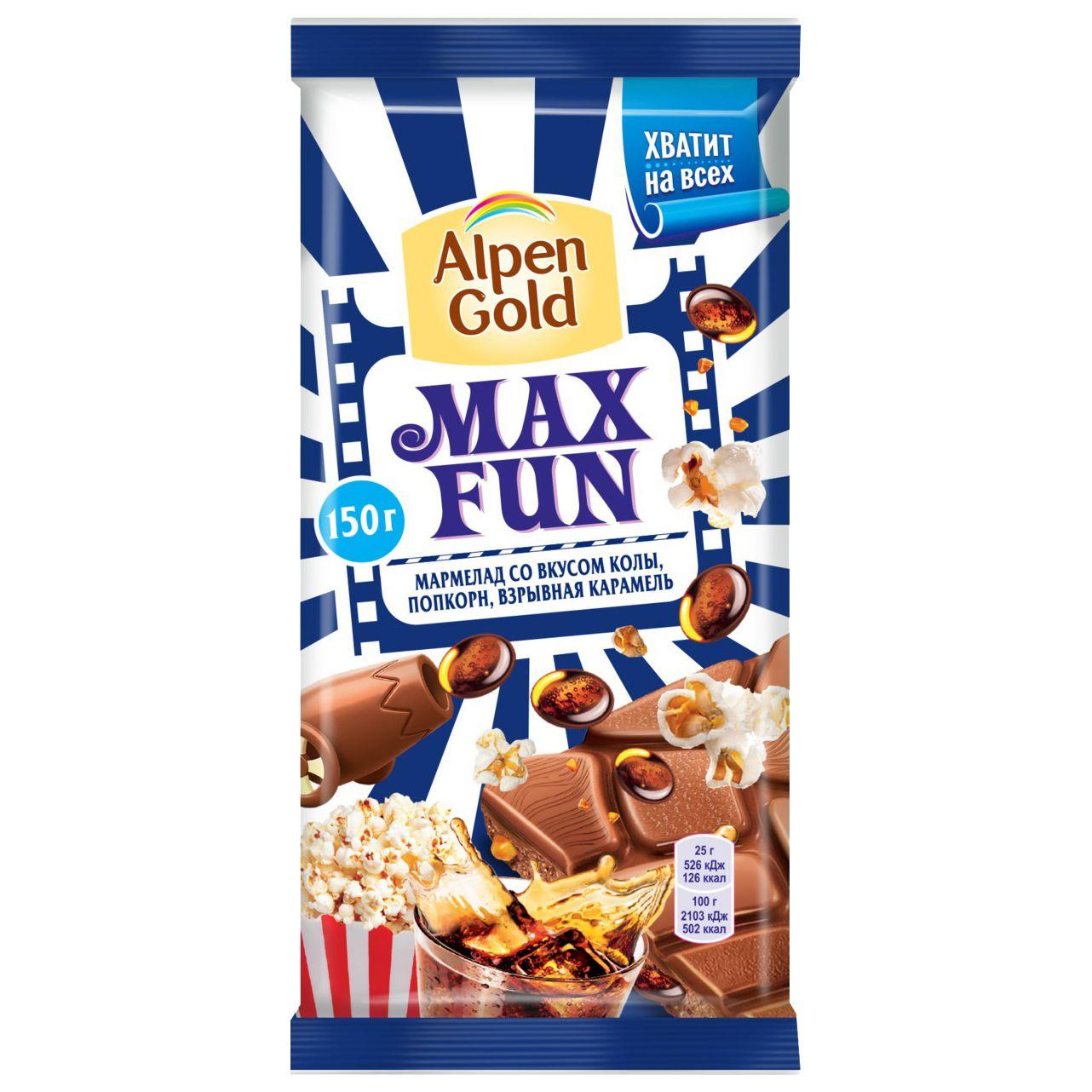 Шоколад Максфан с марм. вкус колы/попкорн/взр.карам. 155г Alpen Gold