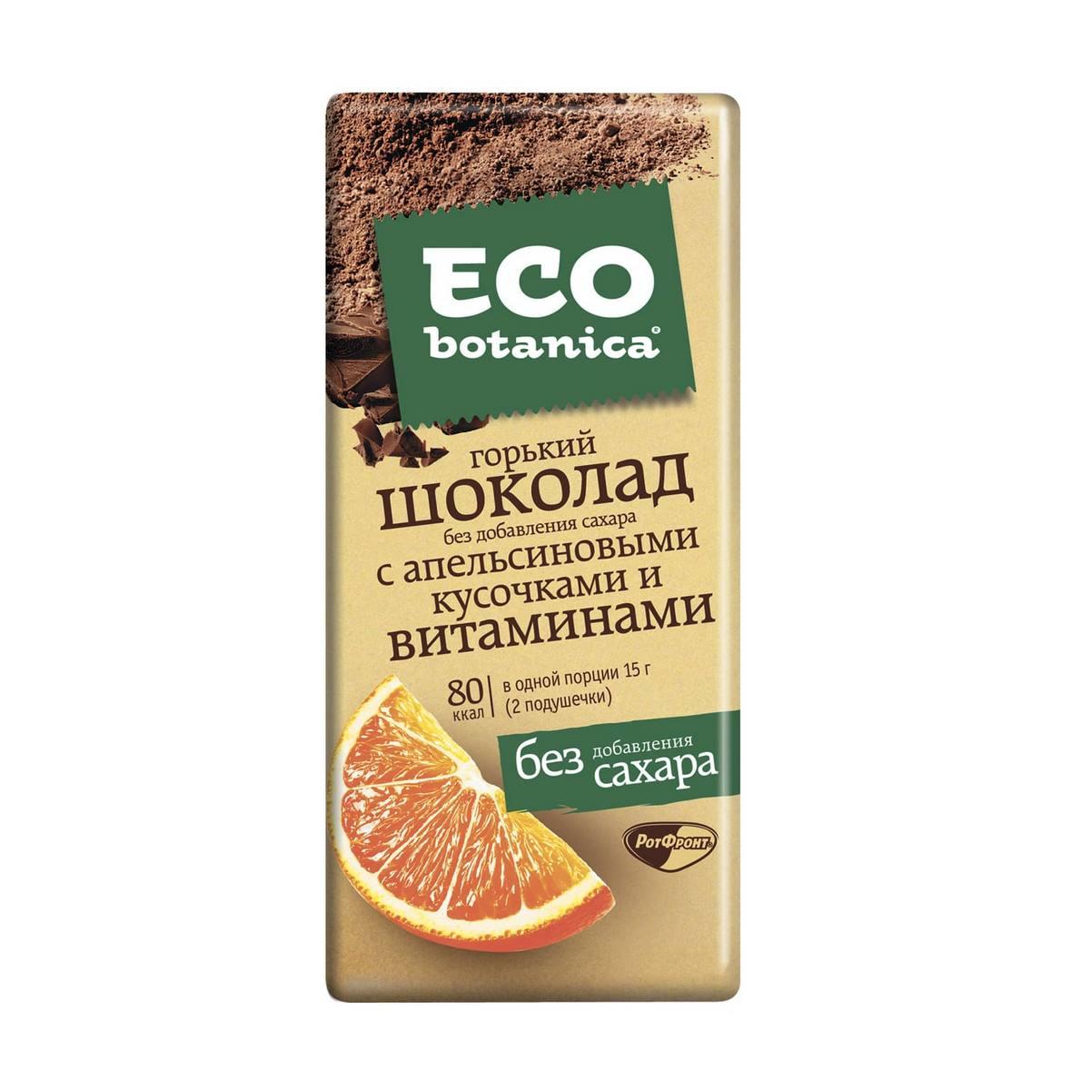 Вкус Года Шоколад горький с апельсиновыми кусочками и витаминами Eco-botanica мармелад eco botanica с кусочками чернослива 200 г