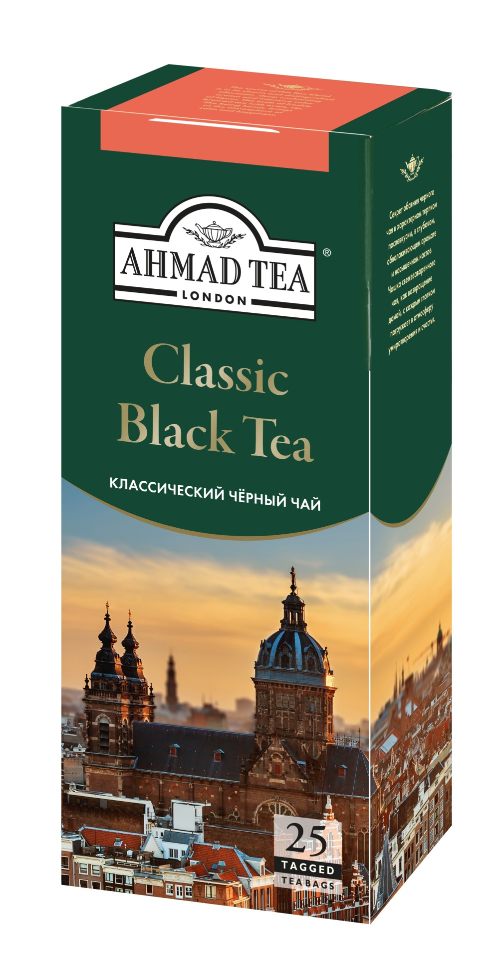 Ahmad Tea Чай Ahmad Tea черный классический 25 пакетиков