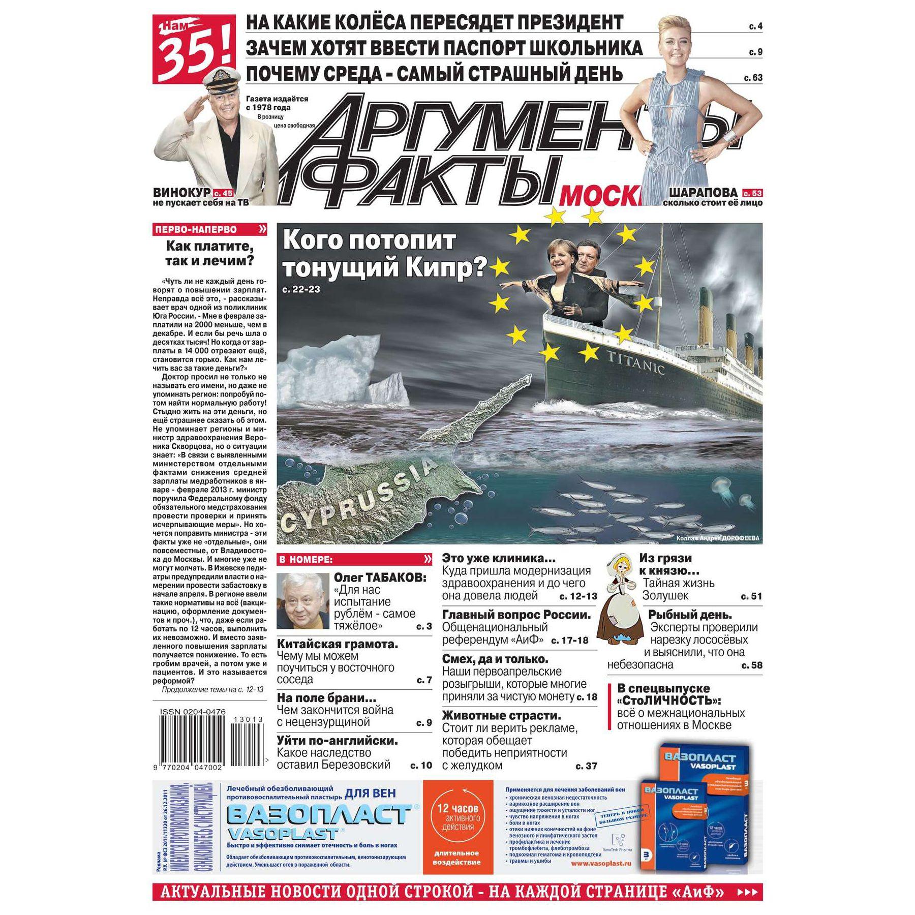 Фото - Газета Газета Аргументы и факты газета