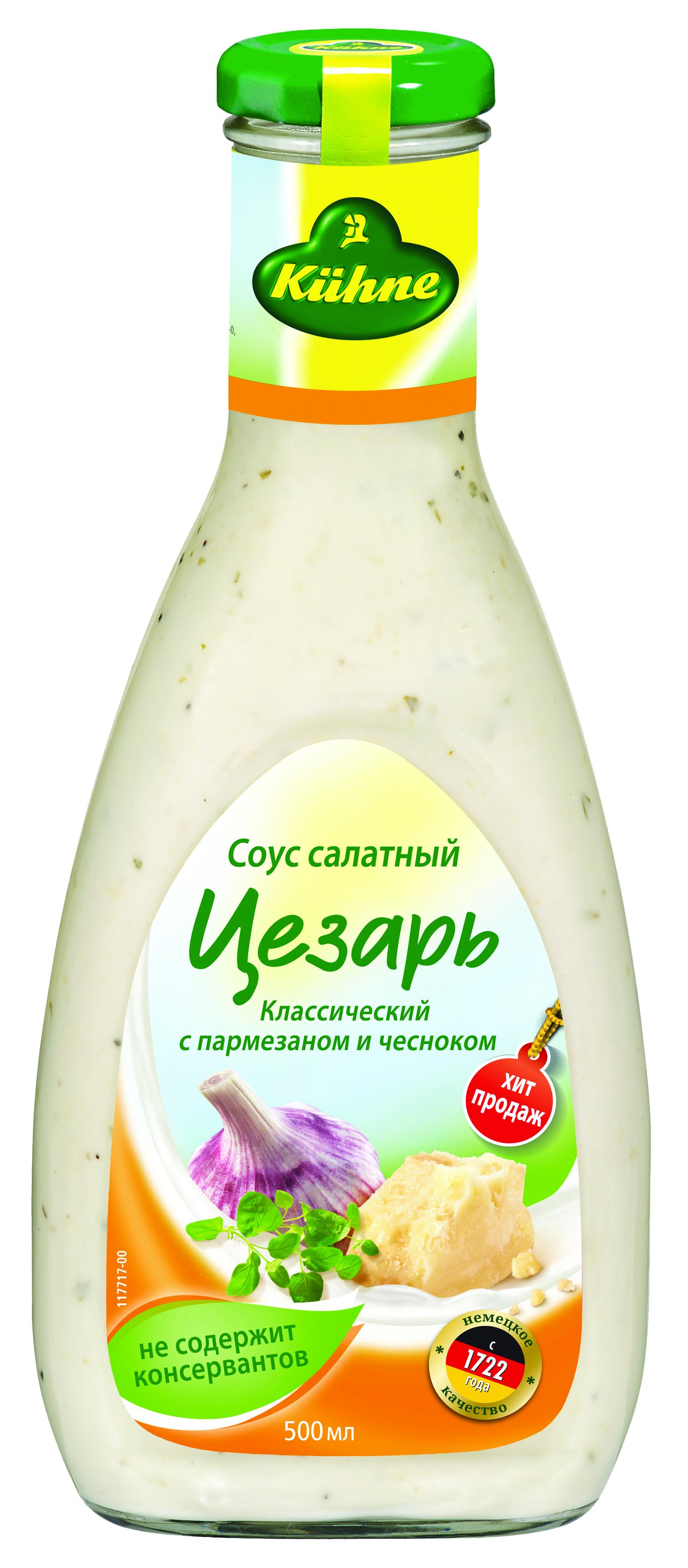 Кюне Соус салатный Цезарь Kuhne 0.5 л. кюне огурцы маринованные сладкие медово пряные kuhne