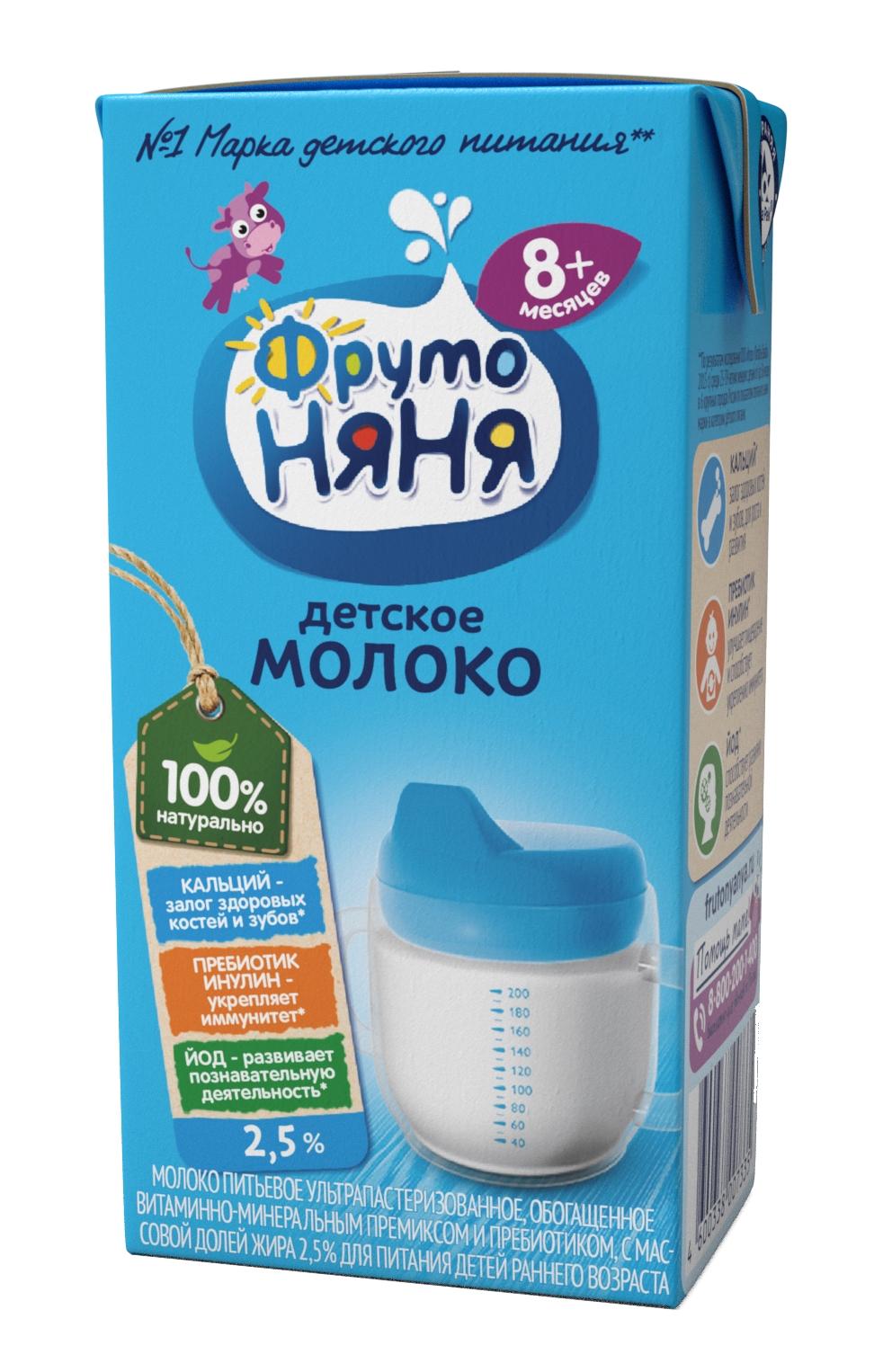 БЗМЖ Молоко питьевое ультрапастеризованное 2.5% ФрутоНяня