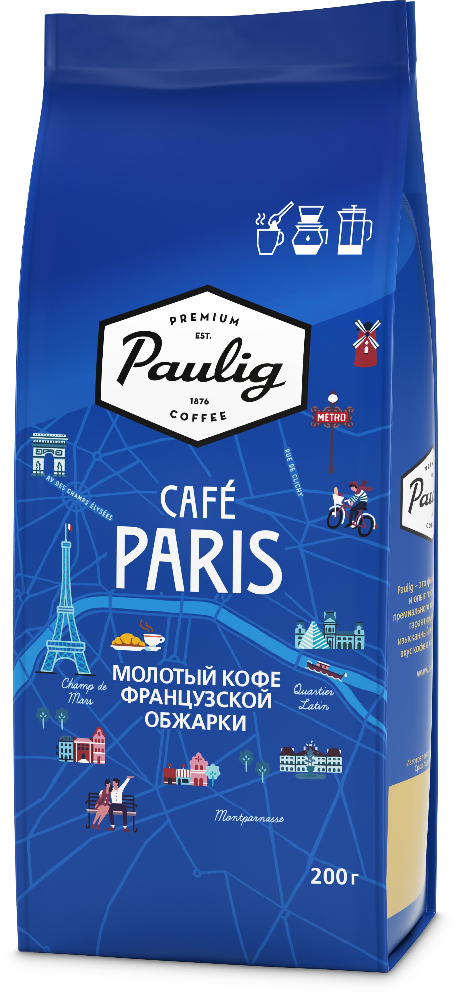 БЕЗ БРЭНДА Кофе молотый Cafe Paris Paulig кофе paulig кофе classic молотый для турки 200 г
