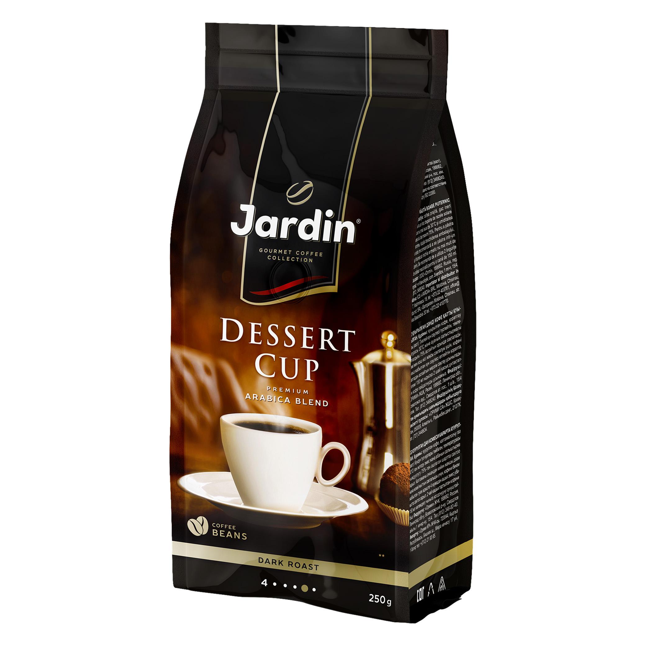 Jardin Кофе Jardin Dessert Cup в зернах кофе в зернах jardin golden cup
