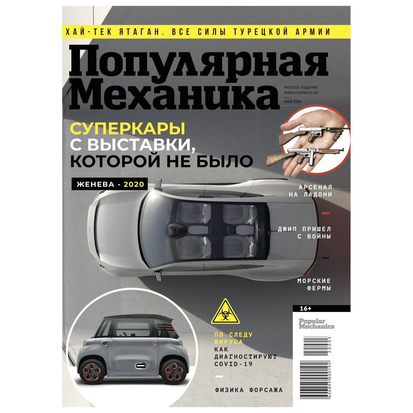 Журнал Журнал Популярная механика
