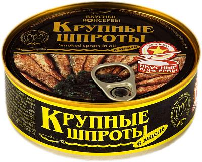 Вкусные Консервы Шпроты Крупные ключ Вкусные Консервы