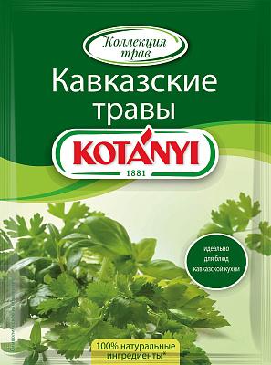 Без бренда Приправа Кавказские травы пакетиков Kotanyi приправа kotanyi 50г чеснок травы соль мельница