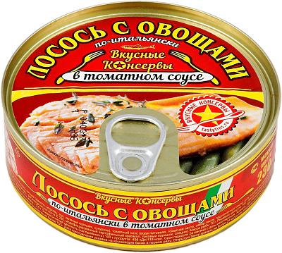 Вкусные Консервы Лосось консервированный с овощами по-итальянски в томатном соусе ключ Вкусные Консервы недорого