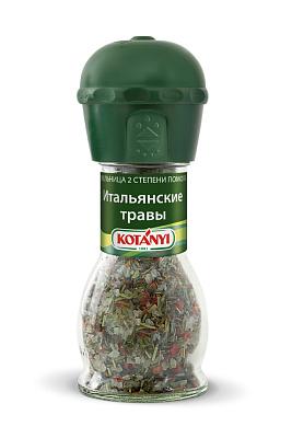KOTANYI Приправа Итальянские травы Kotanyi приправа kotanyi 50г чеснок травы соль мельница