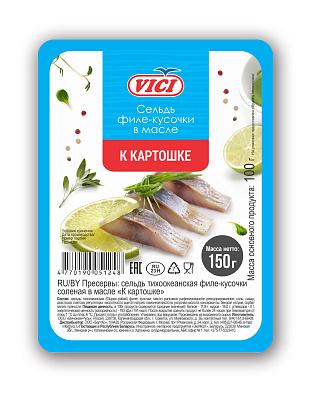 Вичи Филе-кусочки сельди в масле К картошке VICI