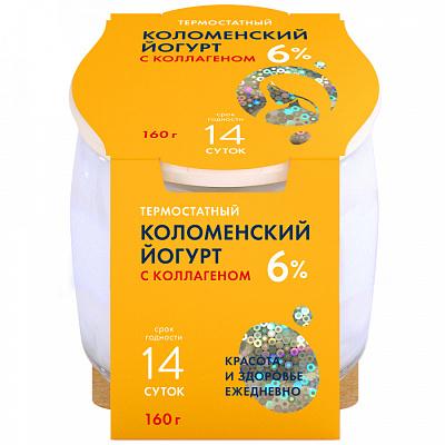 Коломенское молоко БЗМЖ Йогурт термостатный натуральный 6% 160г Коломенский