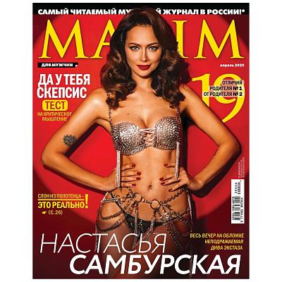 Журнал Журнал Maxim