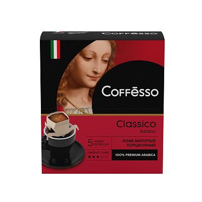 Кофессо Кофе растворимый Classico Italiano Coffesso coffesso classico italiano кофе в капсулах 10 шт