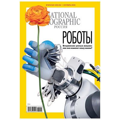 Журнал Журнал National Geographic