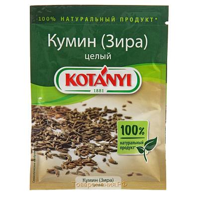 KOTANYI Кумин целый Зира 20г пакет Kotanyi кориандр целый kotanyi п б 1200мл