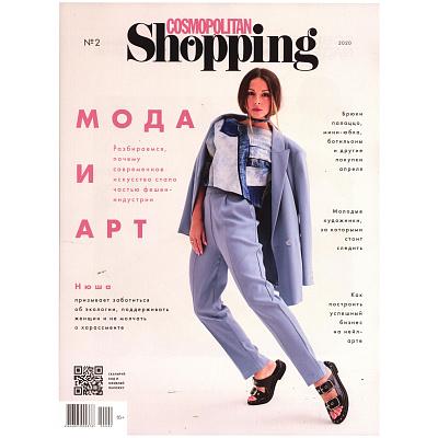 Журнал Журнал Космополитен Shopping