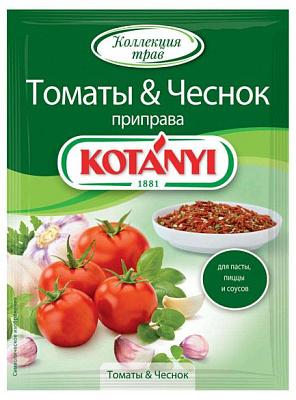 KOTANYI Приправа Томаты & Чеснок Kotanyi приправа kotanyi 50г чеснок травы соль мельница