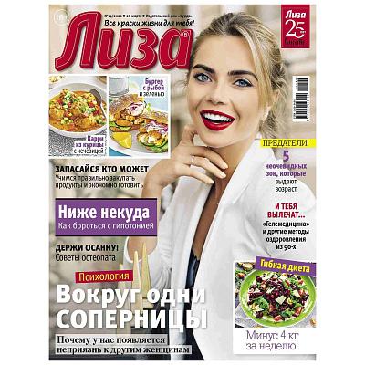 Журнал Журнал Лиза