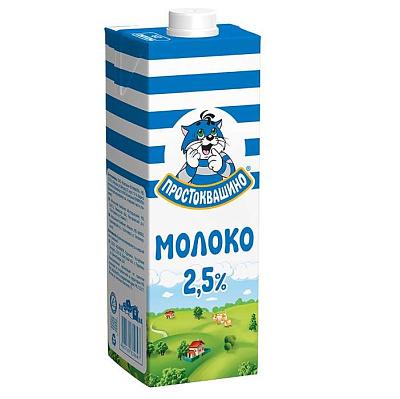 Простоквашино БЗМЖ Молоко стерилизованное 2.5% 950мл Простоквашино