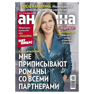 Журнал Журнал Антенна А4